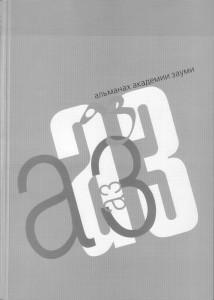 Альманах Академии Зауми