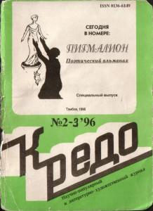 Кредо 96 (обрез)