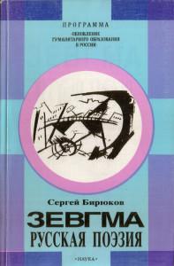 Бирюков. Зевгма
