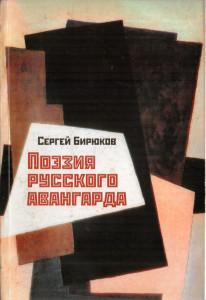 Бирюков. Поэзия русского авангарда
