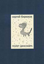 Бирюков. Полет динозавра