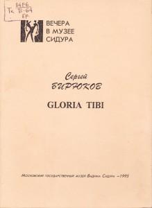 Бирюков. Gloria tibi