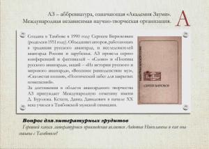 Литературная азбука Тамбова. АЗ