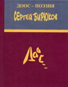 Сергей Бирюков. Knig beg