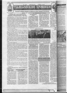 1996 02 02 о нан. дворяне